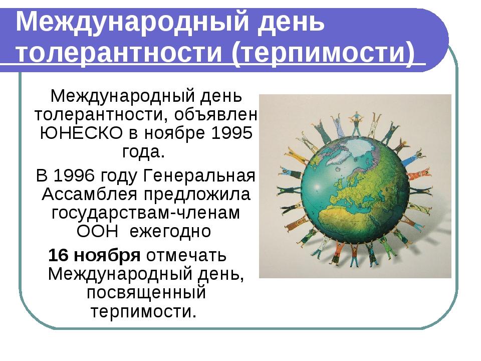 Международный день толерантности (терпимости) Международный день толерантнос...