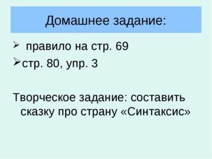 Домашнее задание: правило на стр. 69 стр. 80, упр. 3 Творческое задание: сост