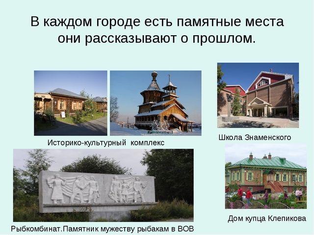 В каждом городе есть памятные места они рассказывают о прошлом. Историко-куль...
