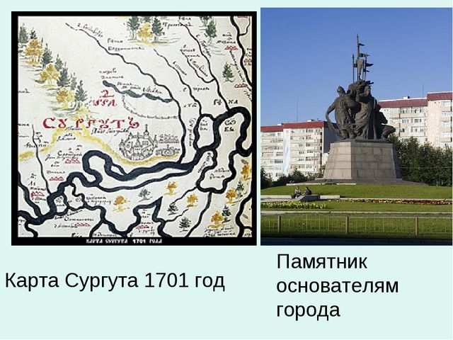 Карта Сургута 1701 год Памятник основателям города