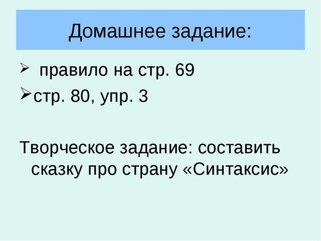 Домашнее задание: правило на стр. 69 стр. 80, упр. 3 Творческое задание: сост...