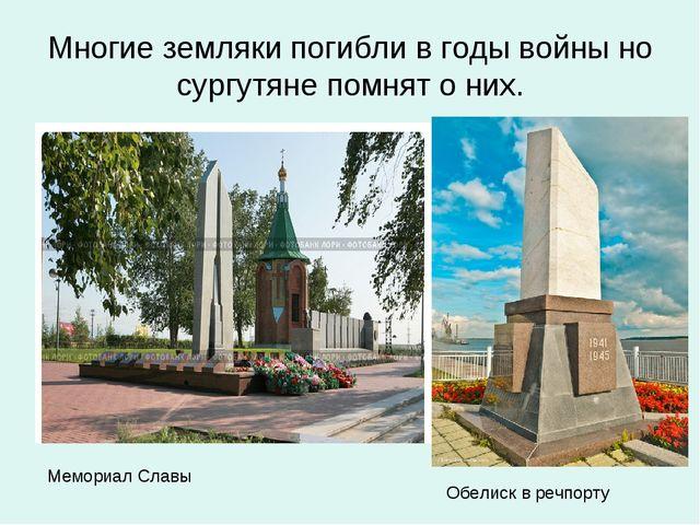 Многие земляки погибли в годы войны но сургутяне помнят о них. Мемориал Славы...
