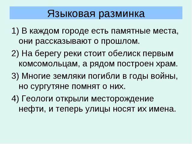 Языковая разминка 1) В каждом городе есть памятные места, они рассказывают о...