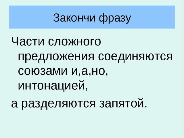 Закончи фразу Части сложного предложения соединяются союзами и,а,но, интонаци...