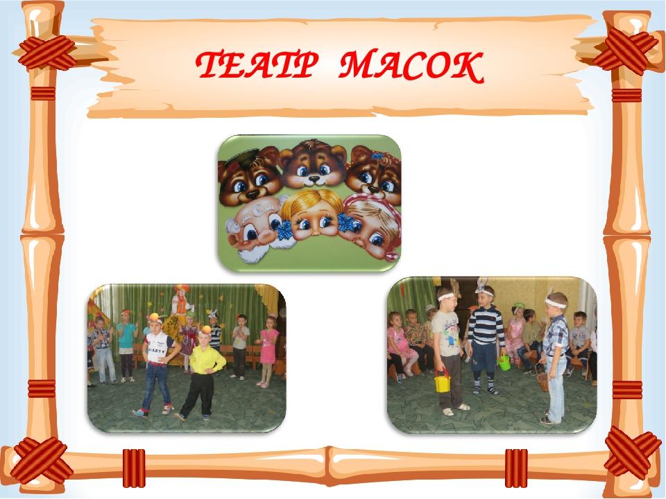 ТЕАТР МАСОК