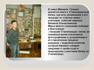В семье Михаила Гузенко хранится книга о Сталинградской битве, где есть упом