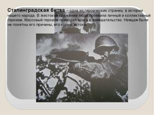 Сталинградская битва – одна из героических страниц в истории нашего народа.