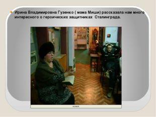 Ирина Владимировна Гузенко ( мама Миши) рассказала нам много интересного о г
