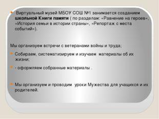 Виртуальный музей МБОУ СОШ №1 занимается созданием школьной Книги памяти ( п