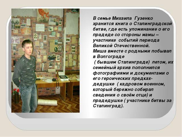 В семье Михаила Гузенко хранится книга о Сталинградской битве, где есть упом...