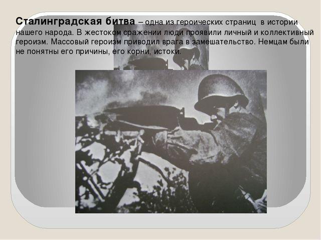 Сталинградская битва – одна из героических страниц в истории нашего народа....