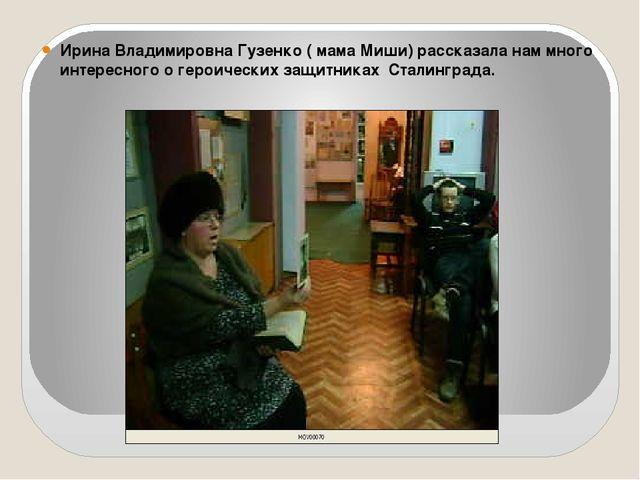 Ирина Владимировна Гузенко ( мама Миши) рассказала нам много интересного о г...