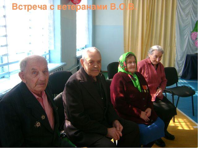 Встреча с ветеранами В.О.В.
