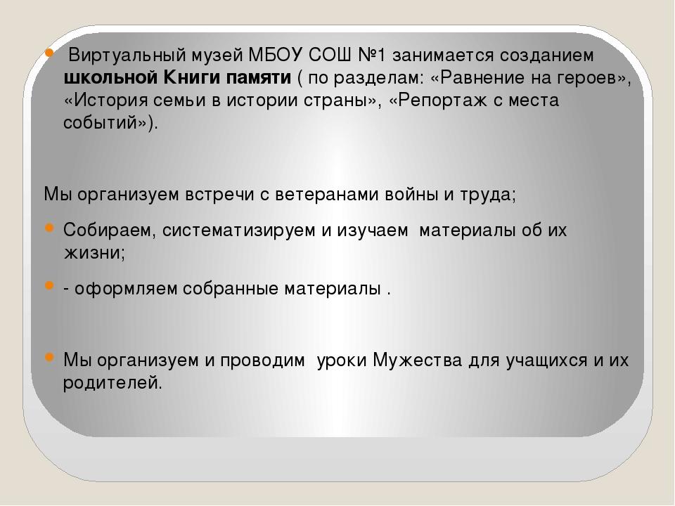 Виртуальный музей МБОУ СОШ №1 занимается созданием школьной Книги памяти ( п...