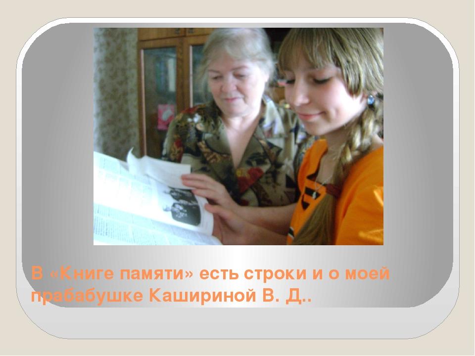 В «Книге памяти» есть строки и о моей прабабушке Кашириной В. Д..