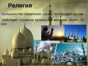 Религия Большинство населения страны исповедует ислам Действует огромное коли