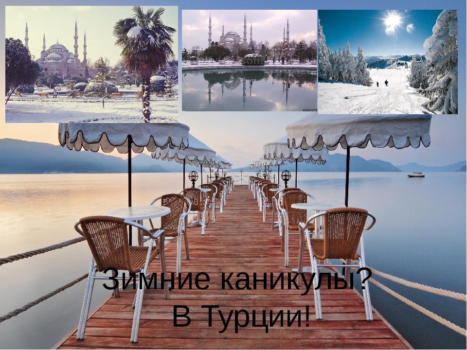 Зимние каникулы? В Турции!