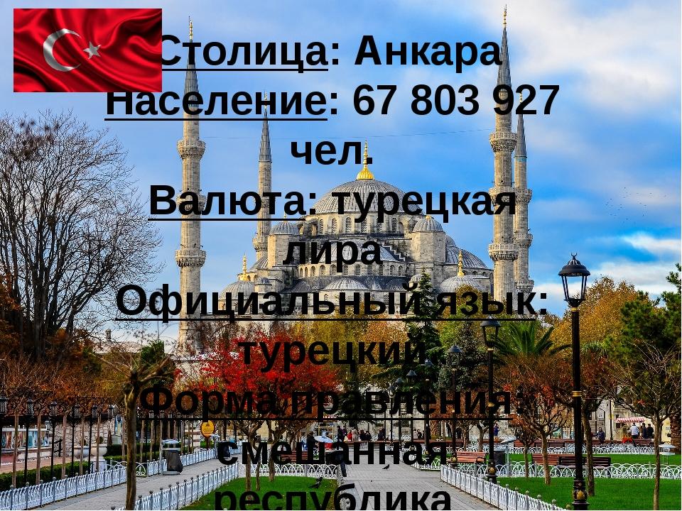 Столица: Анкара Население: 67 803 927 чел. Валюта: турецкая лира Официальный...