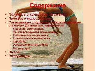 Понятие о культуре движения. Понятие о телосложении. Современные спортивно-оз