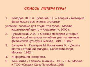 СПИСОК ЛИТЕРАТУРЫ Холодов Ж.К. и Кузнецов В.С.» Теория и методика физического