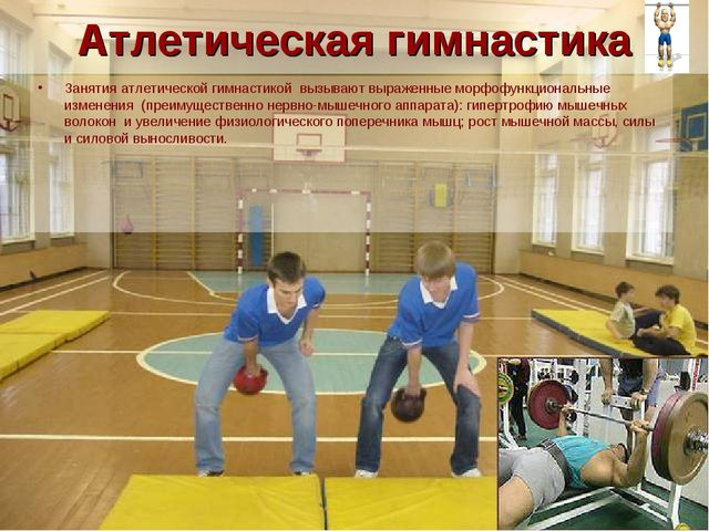 Атлетическая гимнастика Занятия атлетической гимнастикой вызывают выраженные...