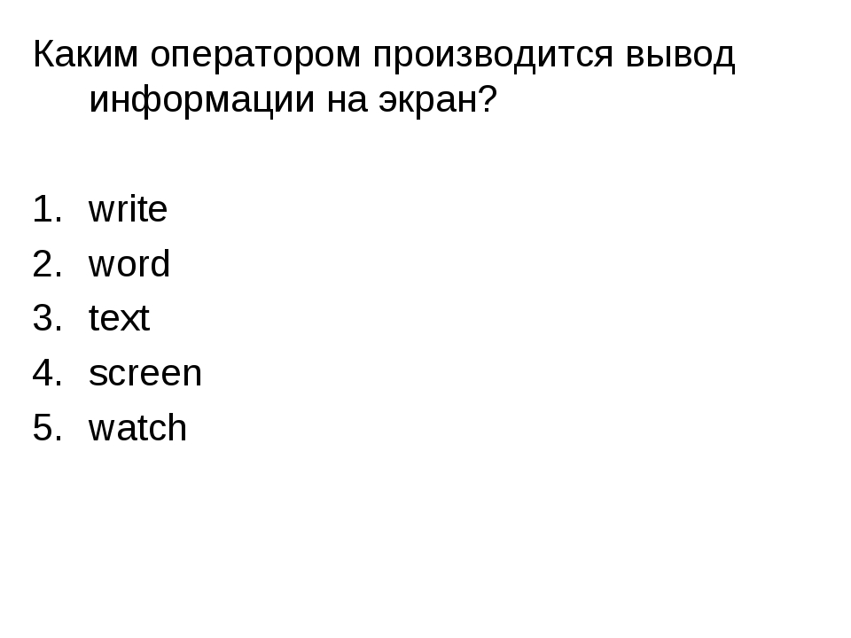 Каким оператором производится вывод информации на экран? write word text scre...