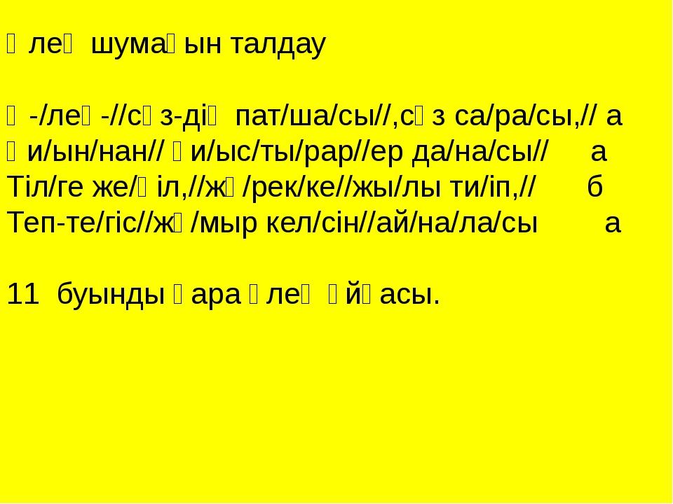 Өлең шумағын талдау Ө-/лең-//сөз-дің пат/ша/сы//,сөз са/ра/сы,// а Қи/ын/нан/...