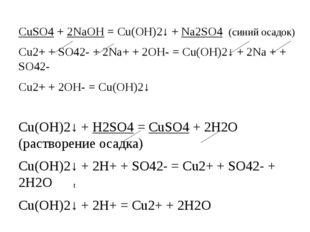 CuSO4 + 2NaOH = Cu(OH)2↓ + Na2SO4 (синий осадок) Cu2+ + SO42- + 2Na+ + 2OH- =