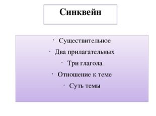 Синквейн Существительное Два прилагательных Три глагола Отношение к теме Суть