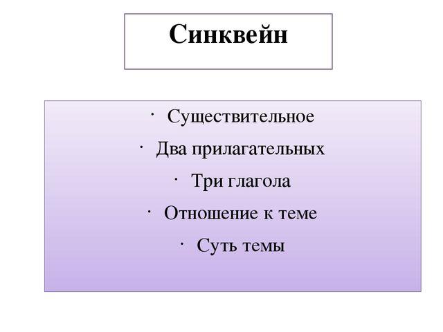 Синквейн Существительное Два прилагательных Три глагола Отношение к теме Суть...