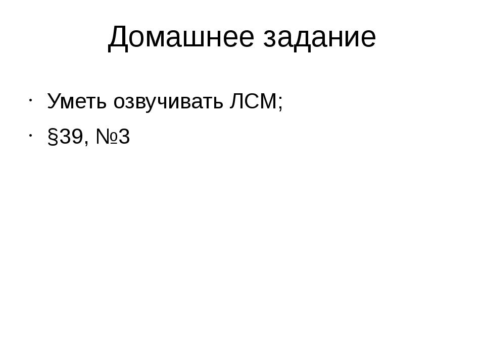 Домашнее задание Уметь озвучивать ЛСМ; §39, №3