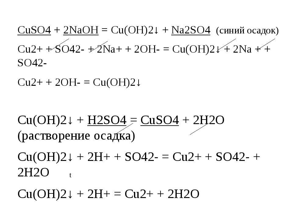 CuSO4 + 2NaOH = Cu(OH)2↓ + Na2SO4 (синий осадок) Cu2+ + SO42- + 2Na+ + 2OH- =...