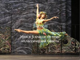 Балет Урок в 5 классе по теме «Классический балет»