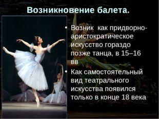 Возникновение балета. Возник как придворно-аристократическое искусство горазд