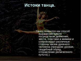 Истоки танца. Танец появился как способ выражения чувств посредством движения