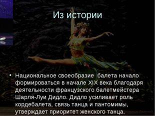 Из истории Национальное своеобразие балета начало формироваться в начале XIX