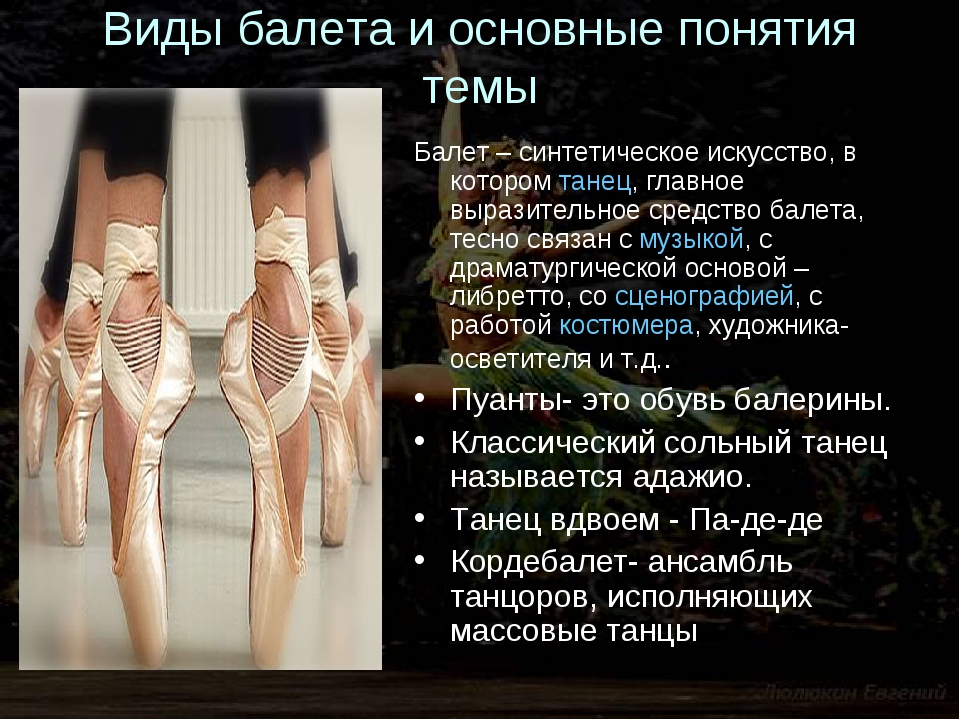 Виды балета и основные понятия темы Балет – синтетическое искусство, в которо...
