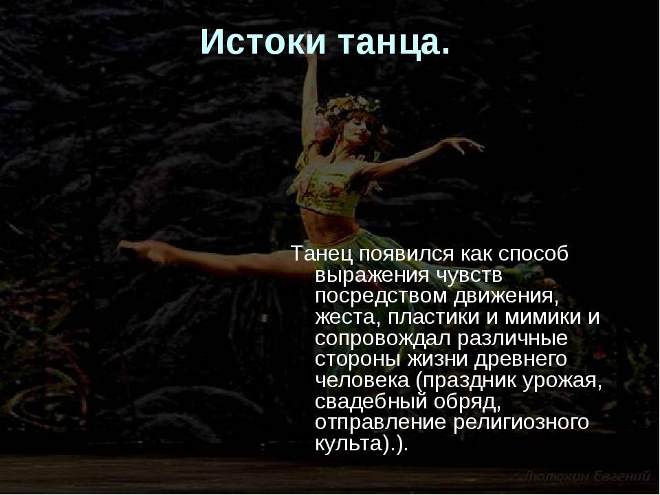 Истоки танца. Танец появился как способ выражения чувств посредством движения...