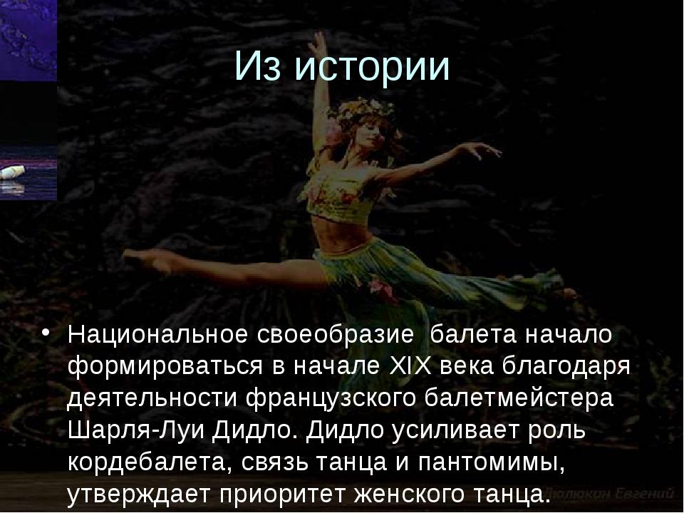 Из истории Национальное своеобразие балета начало формироваться в начале XIX...