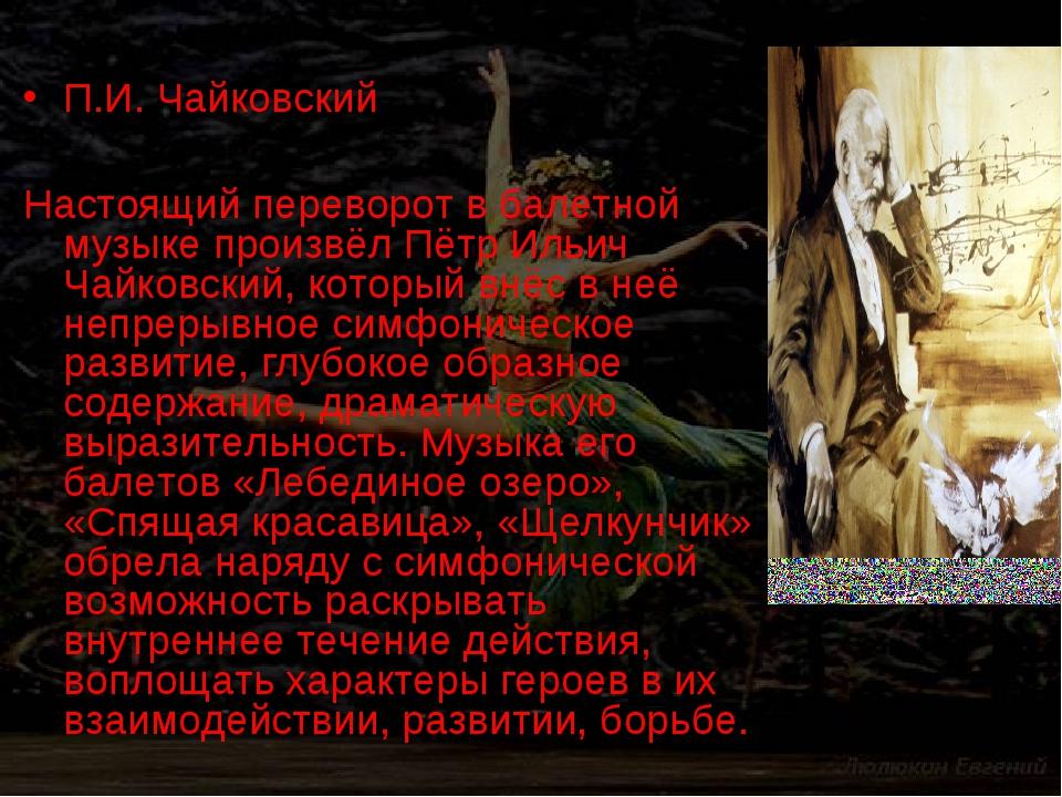 П.И. Чайковский Настоящий переворот в балетной музыке произвёл Пётр Ильич Ча...