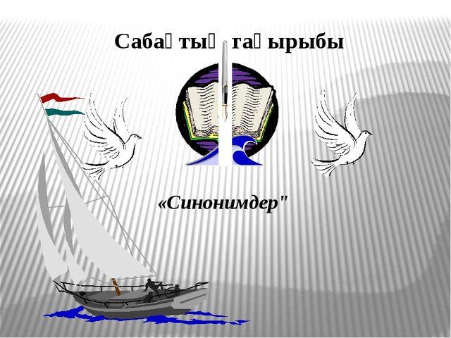 """Сабақтың тақырыбы «Синонимдер"""""""