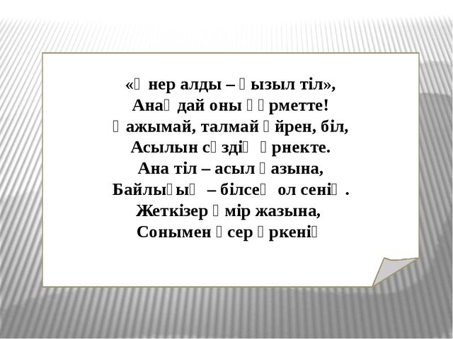 «Өнер алды – қызыл тіл», Анаңдай оны құрметте! Қажымай, талмай үйрен, біл, Ас...