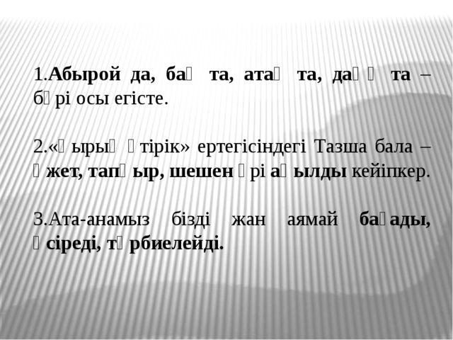 1.Абырой да, бақ та, атақ та, даңқ та – бәрі осы егісте. 2.«Қырық өтірік» ерт...