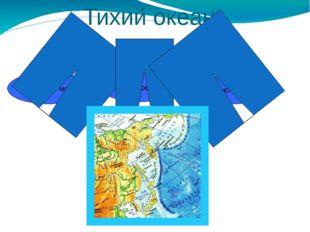 Тихий океан Берингово море Охотское море Японское море