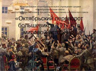 «Октябрьский переворот большевиков 1917 г. в мировой истории». Работу выполни