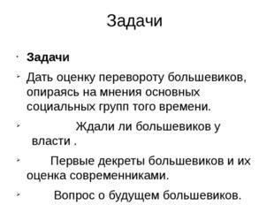 Задачи Задачи Дать оценку перевороту большевиков, опираясь на мнения основных