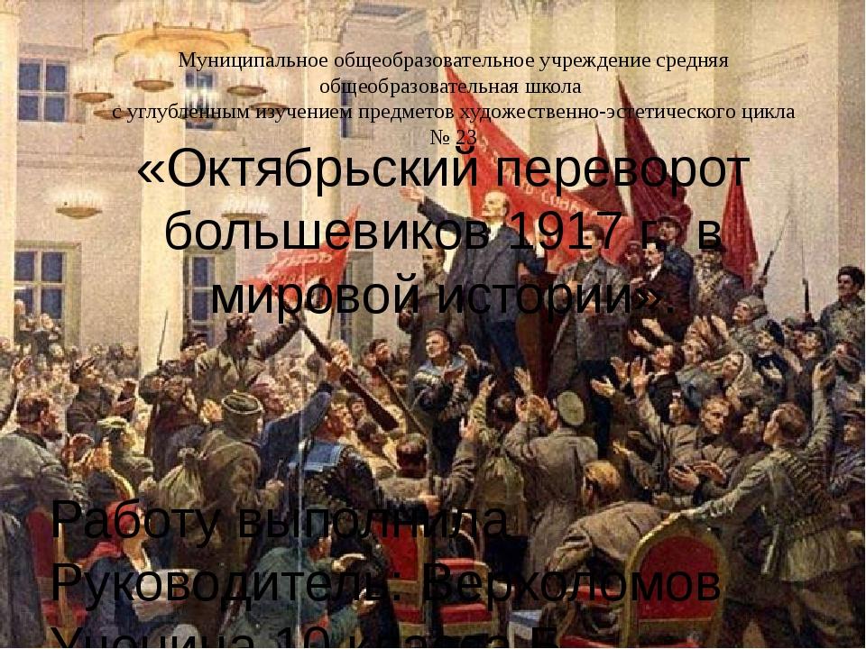 Большевики взяли власть в свои руки дата