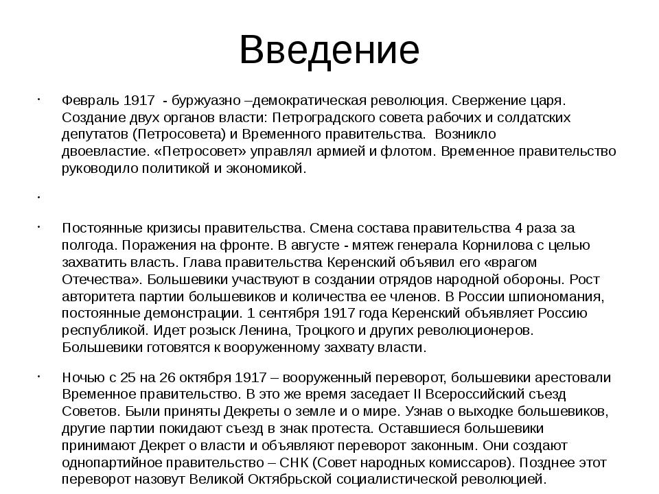 Введение Февраль 1917 - буржуазно –демократическая революция. Свержение царя...
