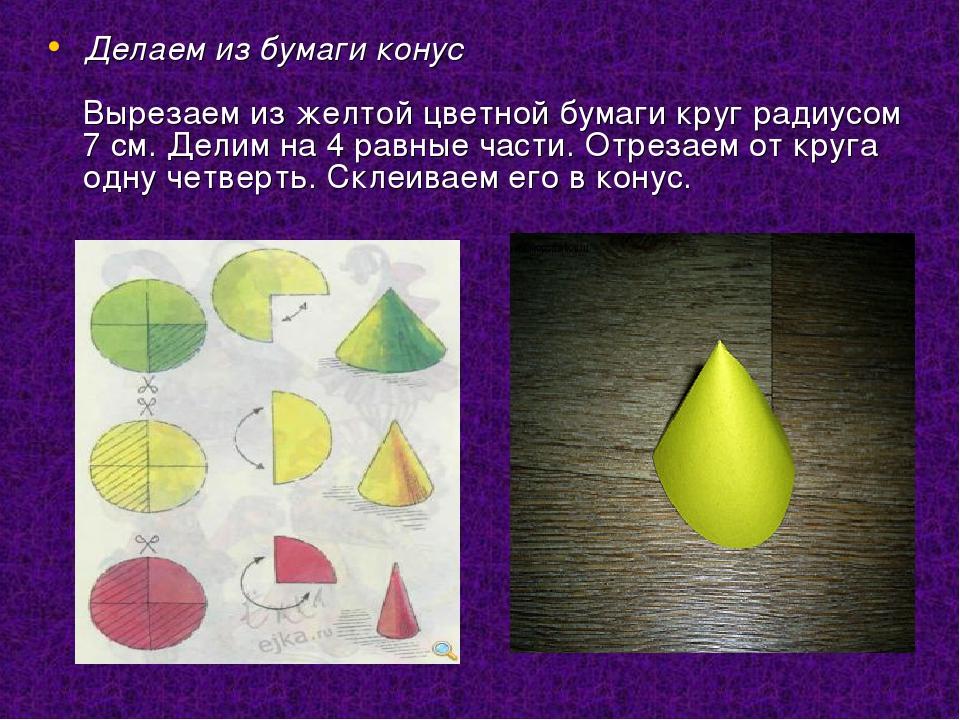 Как сделать конус из бумаги
