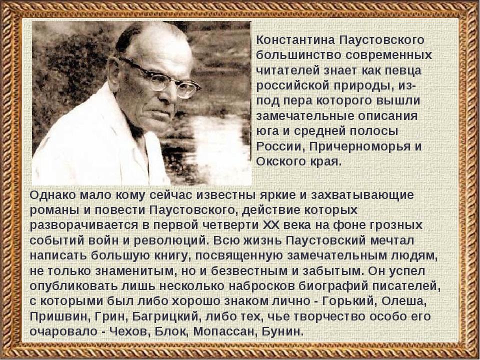 признался, что биография паустовского с картинками гости, полагаясь